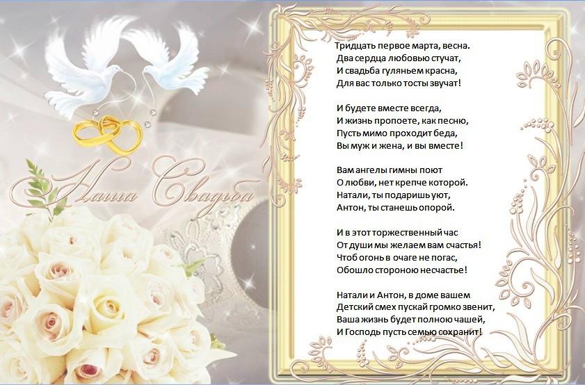 Поздравление с свадьбой крестнице в прозе
