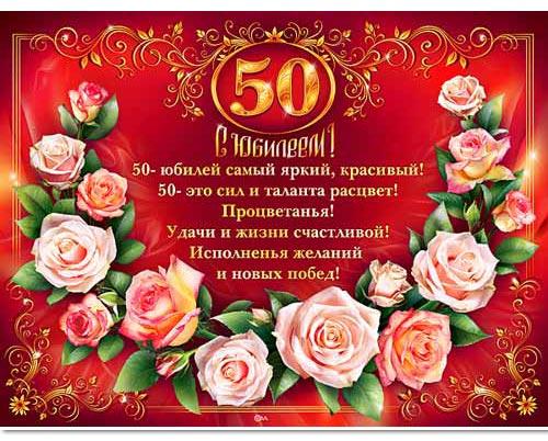 Поздравления на50 лет женщины