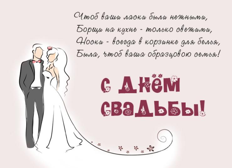 Картинка поздравления на свадьбу своими словами короткие прикольные