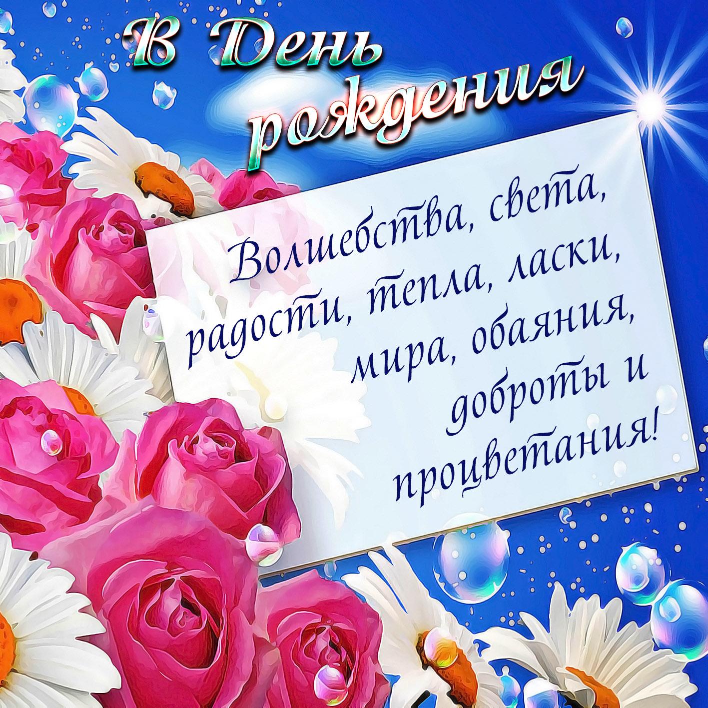 Поздравляю вас с днем рождения картинки с пожеланиями