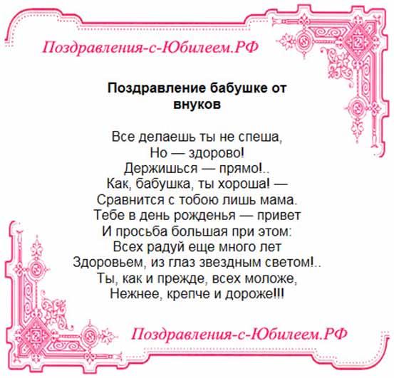 Стихи поздравления с днем рождения от внуков