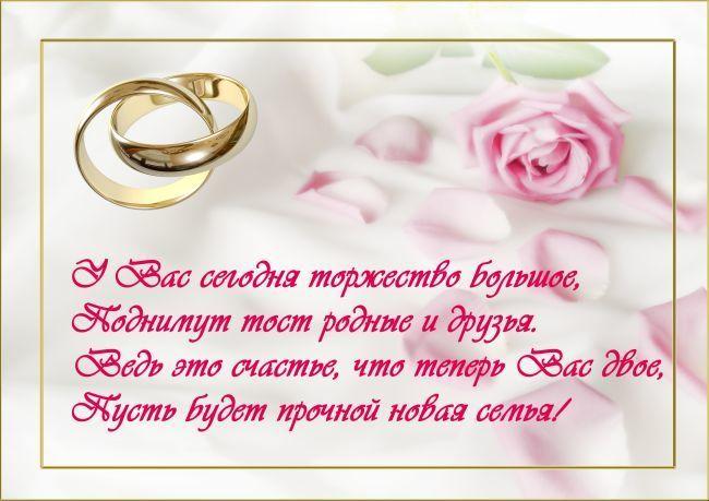 Поздравление на свадьбу прикольные короткие