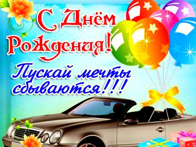 Поздравления с днем рождения юре своими словами