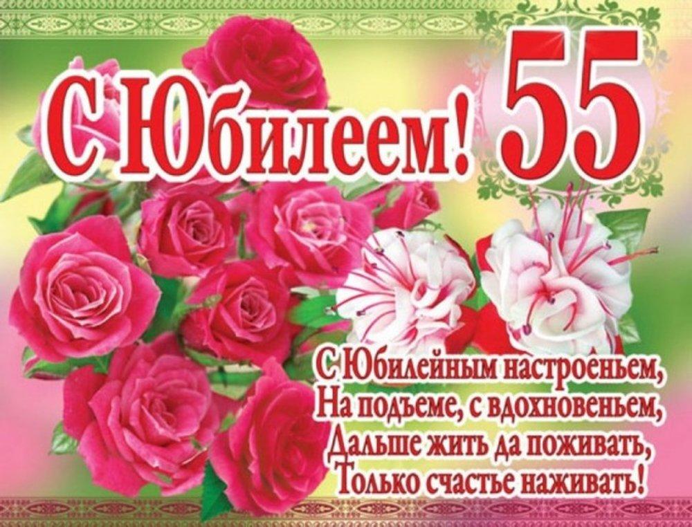 Поздравления с днем рождения женщине в 55 лет прикольные короткие
