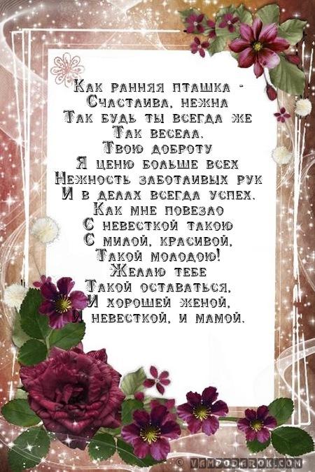 Поздравление от золовки со свадьбой