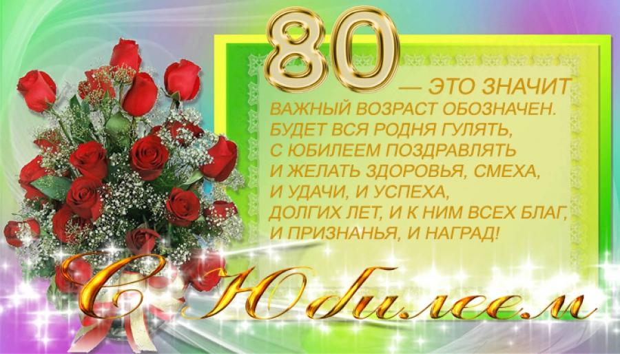 Поздравление на 80 летний юбилей женщине прикольные