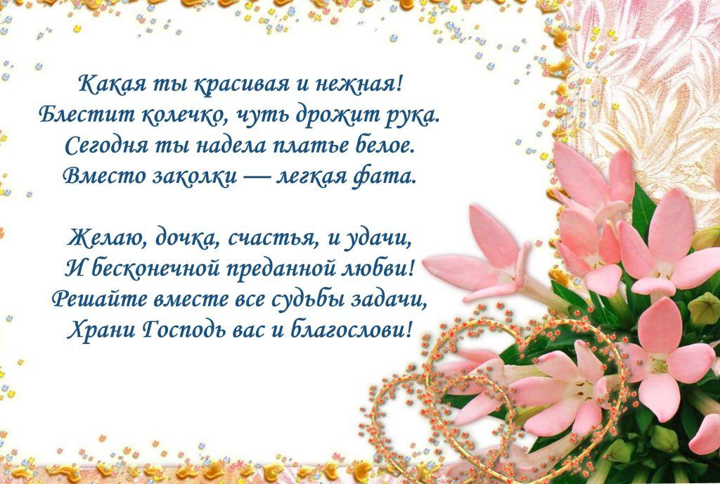 Поздравление маме с днем свадьбы ее дочери своими словами