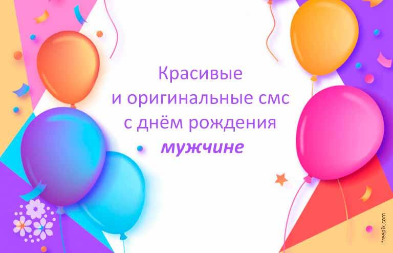 Поздравленье с днем рожденья в смс стишках