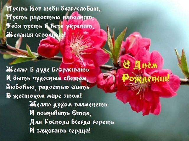 Поздравление с днем рождения православному человеку в прозе