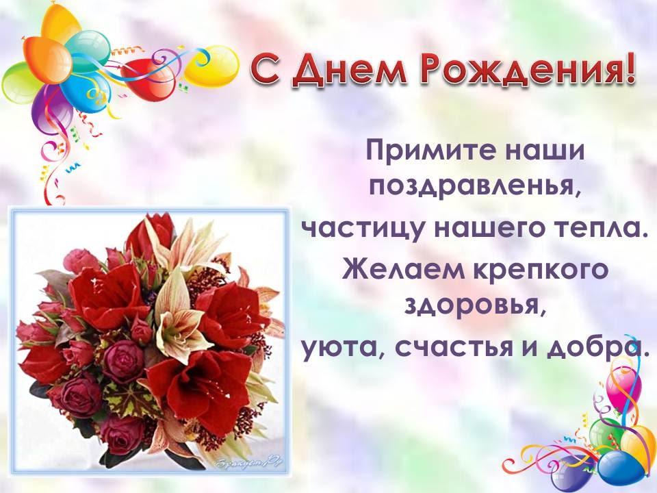 Поздравления учителей к юбилею