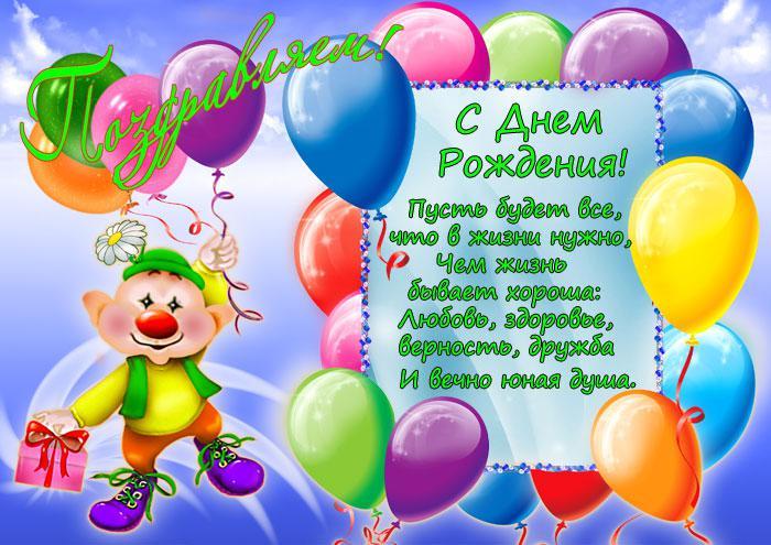 Поздравление с днем рождения детям в прозе