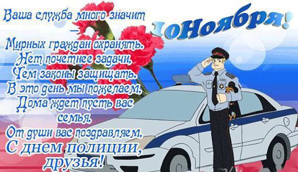 Поздравления с днем полиции в картинках прикольные мужчине