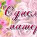 Прикольные поздравления с днем матери короткие женщине