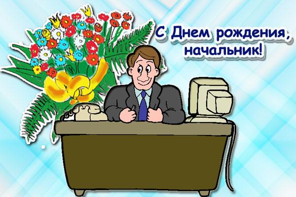 Поздравления с Днем шефа (босса) в стихах
