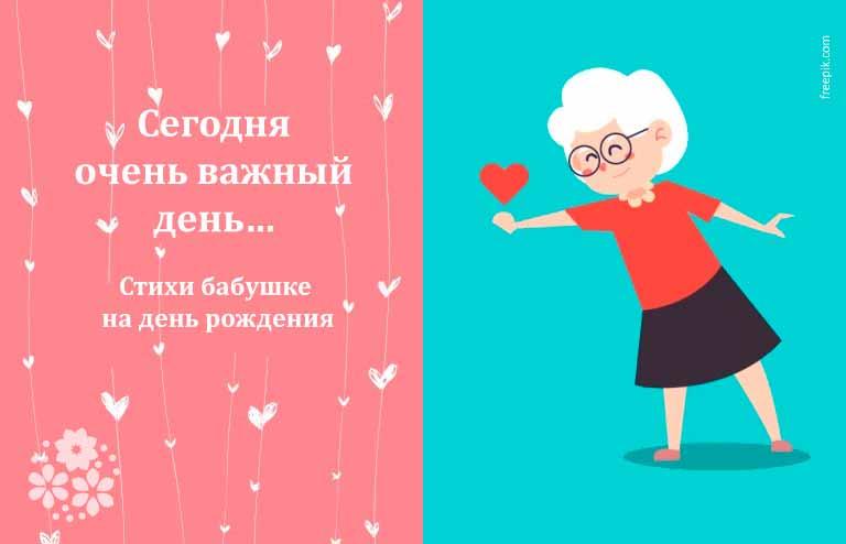 Поздравление бабушке от маленького внука с юбилеем до слез короткие