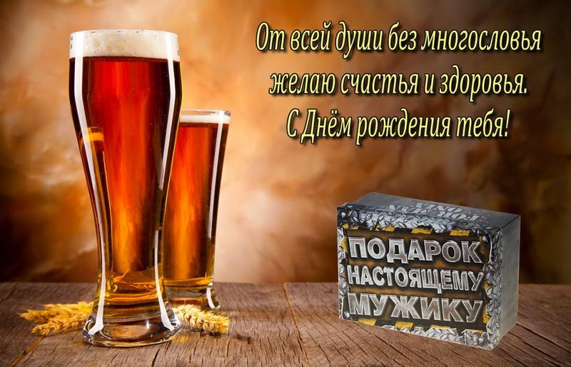 человеком открытым, поздравление любителю пива с днем рождения руку опустите
