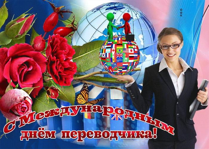 Поздравления с Днем переводчика в стихах