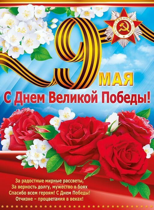Трогательные стихи поздравления ветеранам c 9 мая (Днем Победы)