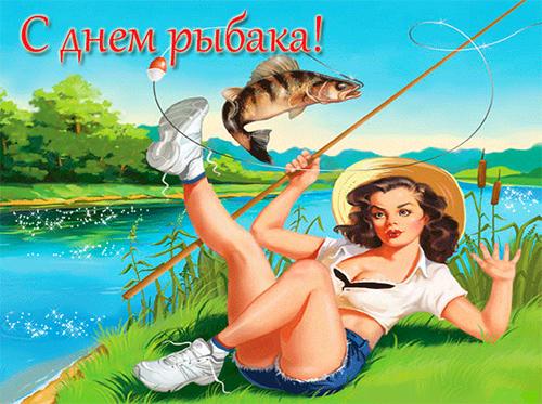Смс поздравления с Днем рыбака (12 июля)