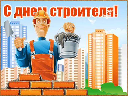 Смс поздравления с Днем строителя (9 августа)