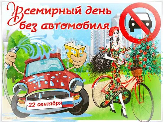 Смс поздравления со Всемирным днем без автомобиля