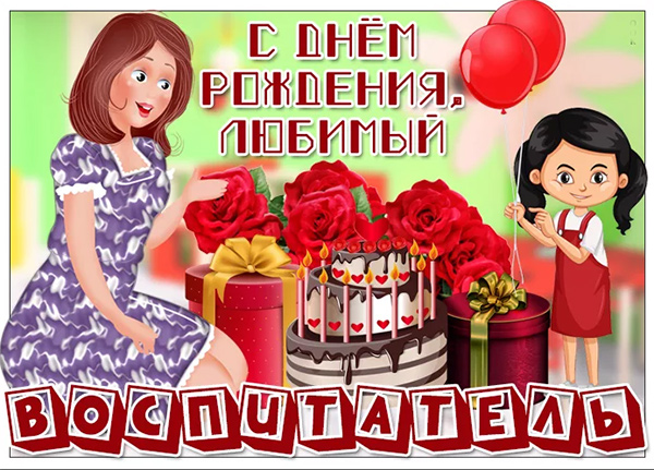 ч днем рождения воспитательнице