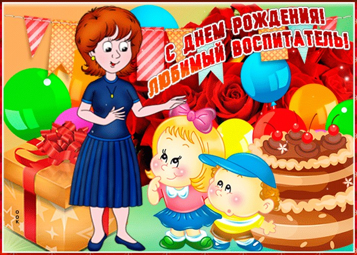 С днем рождения воспитательнице детского сада открытки